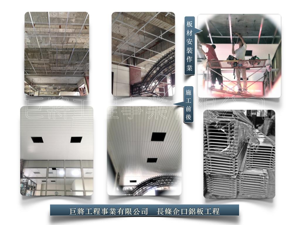 巨將工程_長條鋁企口天花板施工案例