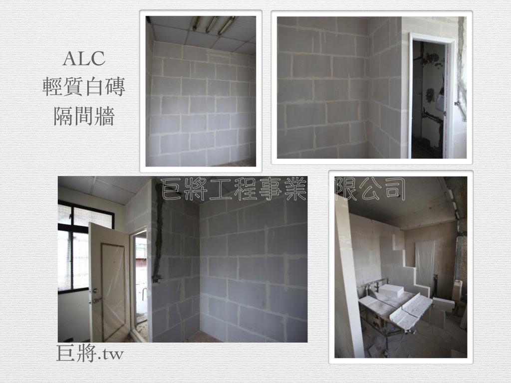 白磚隔間工程