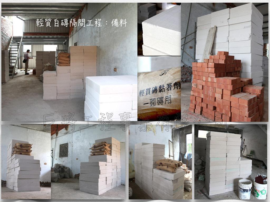 輕質白磚隔間工程