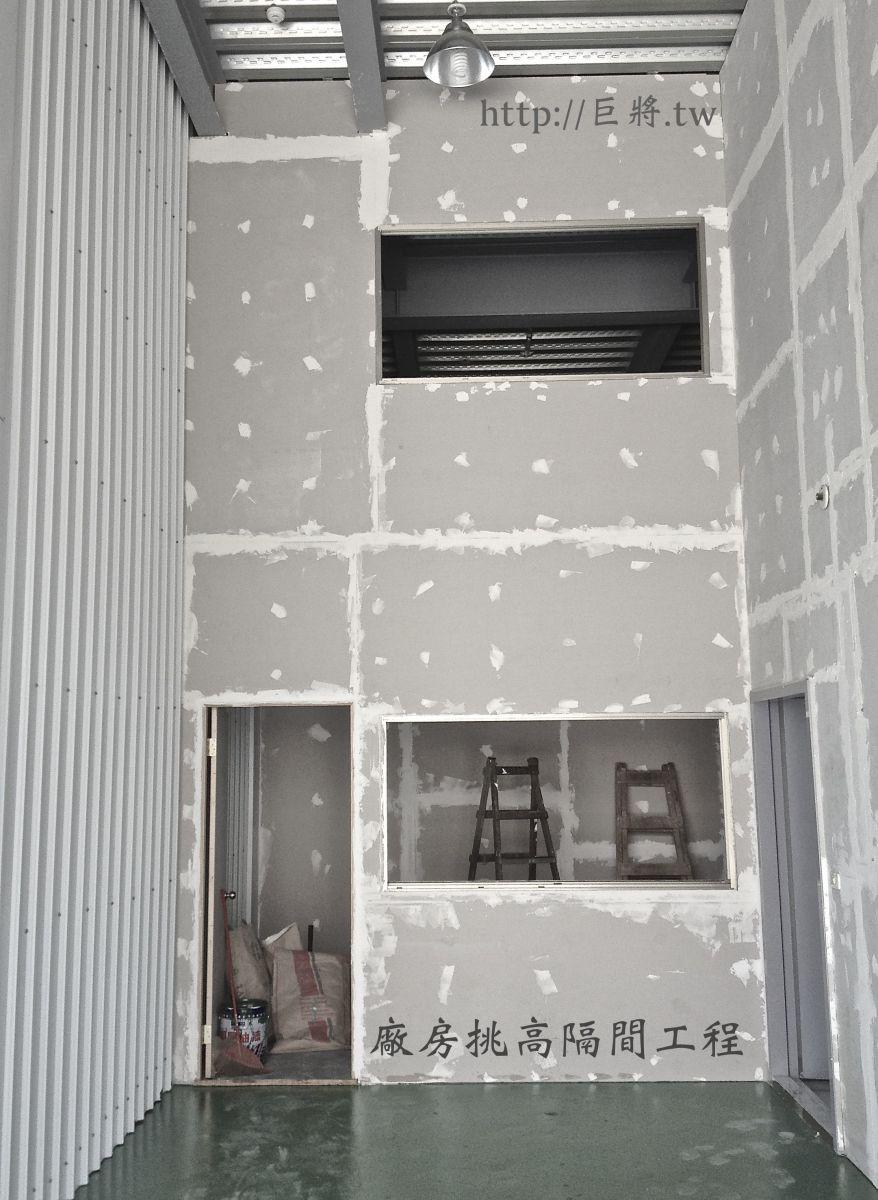 挑高廠房隔間工程
